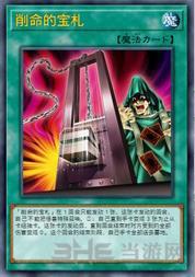 游戏王抽卡的魔法卡图片3