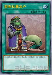 游戏王抽卡的魔法卡图片8