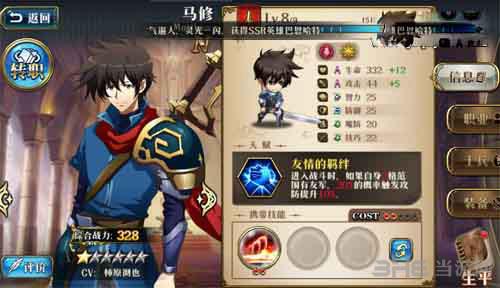 梦幻模拟战手游平民阵容图片2