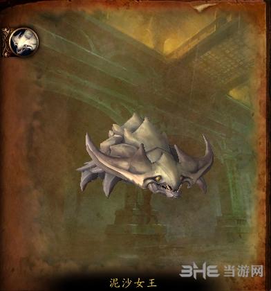 魔兽世界泥沙女王图片