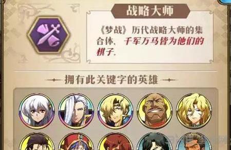 梦幻模拟战手游战略大师图片