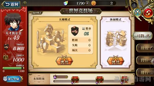 梦幻模拟战手游世界竞技场图片1