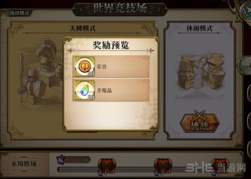 梦幻模拟战手游世界竞技场图片3