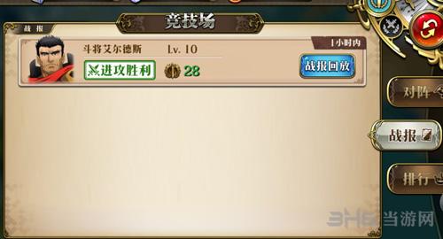 梦幻模拟战手游竞技场图片2