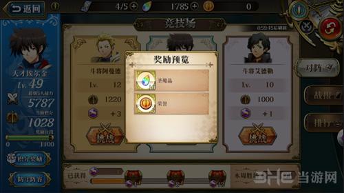 梦幻模拟战手游竞技场图片4
