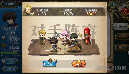 梦幻模拟战手游竞技场图片5