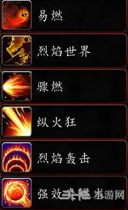 魔兽世界8.0火法PVP天赋 8.0火法天赋效果介绍 火法pvp天赋
