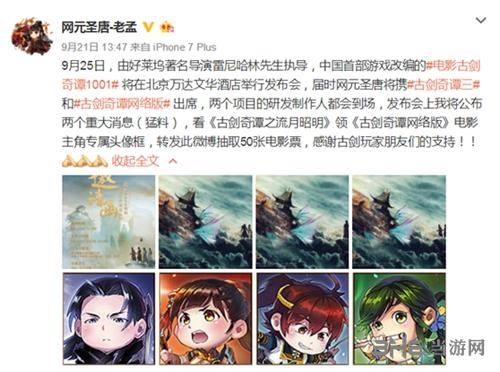 古剑奇谭电影发布会1