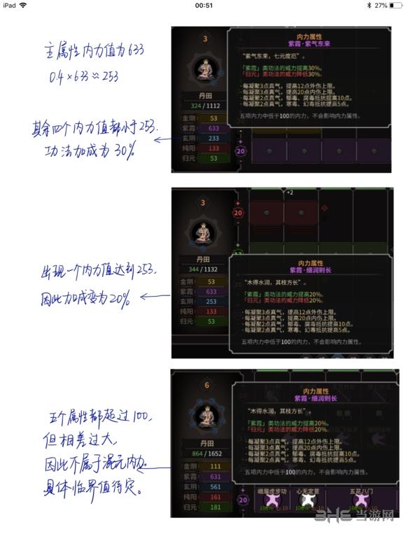 太吾绘卷玩家自制图7