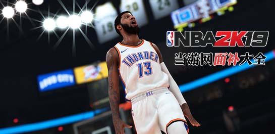 NBA2K19面补大全图片