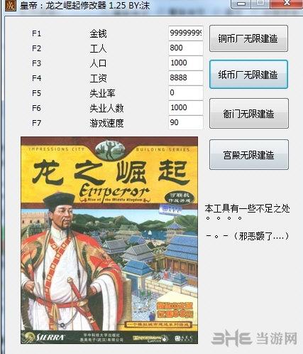 皇帝龙之崛起七项修改器截图0