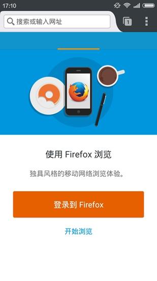 火狐浏览器截图0