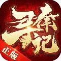 寻秦记手游安卓版v1.1.7778