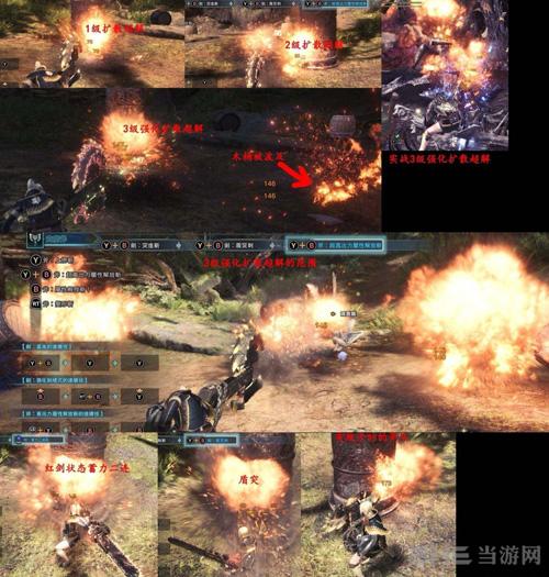 怪物猎人世界扩散盾斧MOD截图0