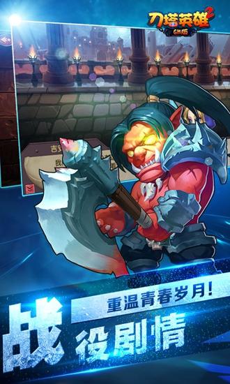刀塔英雄2GM版截图4