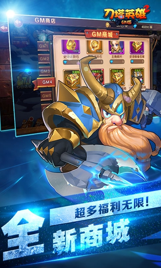 刀塔英雄2GM版截图1