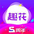 趣花分期app官方安卓版v6.2.8