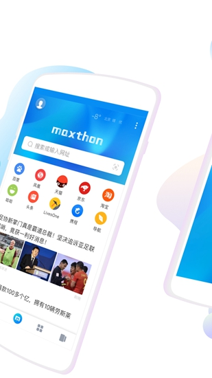傲游5浏览器app截图1