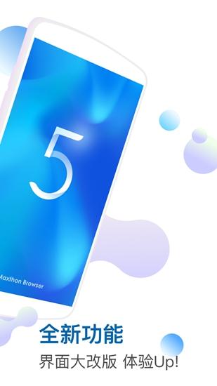 傲游5浏览器app截图2