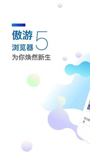 傲游5浏览器app截图0
