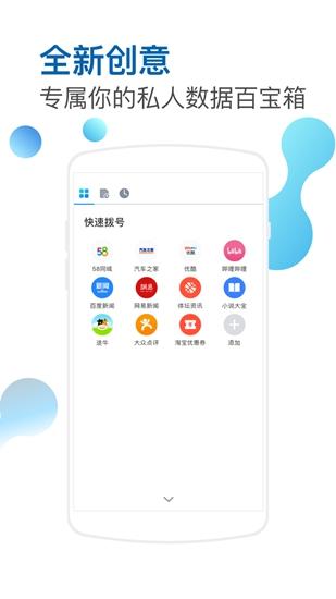 傲游5浏览器app截图4