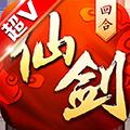 仙剑奇侠传回合超V版安卓版