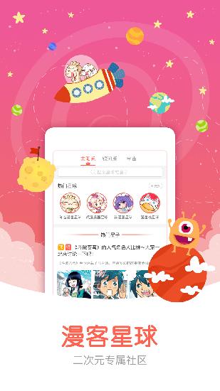 知音漫客app截图1