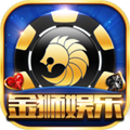 金狮娱乐安卓版V3.9.0
