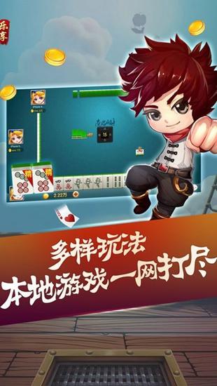 乐享棋牌游戏截图1
