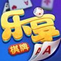 乐享棋牌游戏安卓版V3.9.0