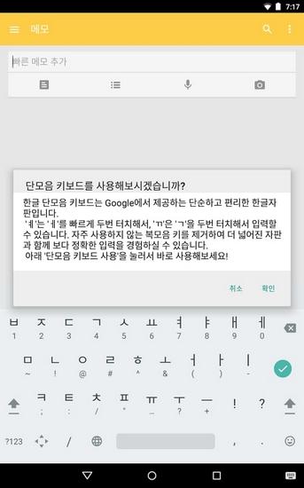 Google谷歌韩文输入法截图1
