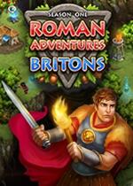 罗马人冒险:英国