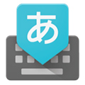 Google谷歌日文输入法安卓版