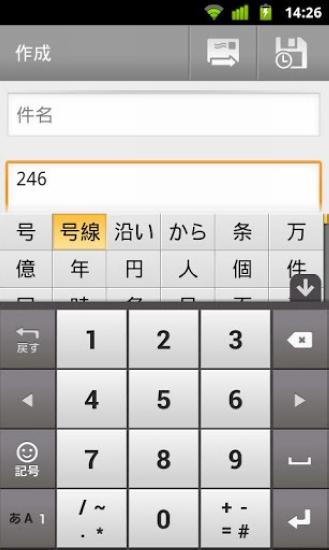 Google谷歌日文输入法安卓版截图1
