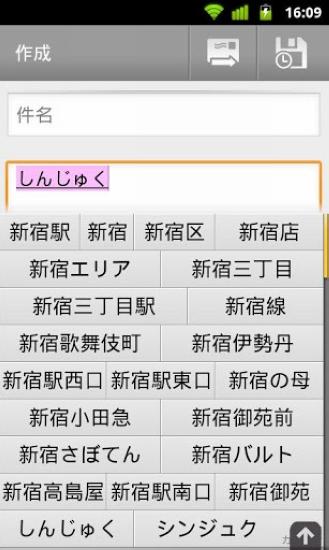 Google谷歌日文输入法安卓版截图2