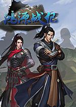 鸿源战纪(Tales of Hongyuan)PC硬盘版