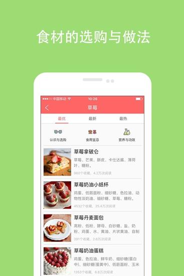 美食天下app截图3