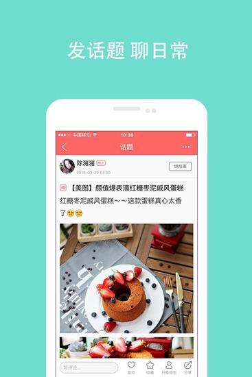 美食天下app截图1