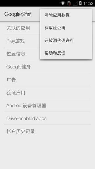 Google Play服务最新版截图0