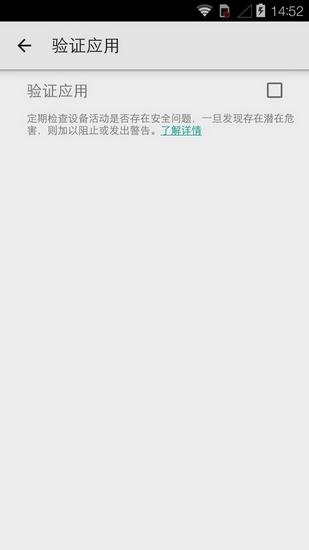Google Play服务最新版截图1