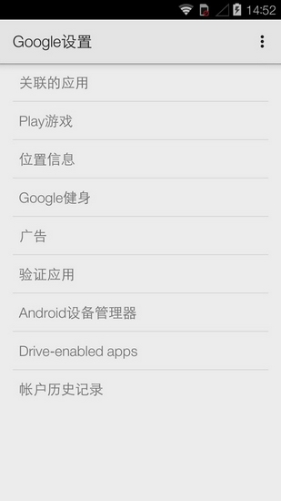 Google Play服务最新版截图3