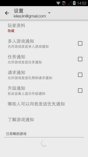 Google Play服务最新版截图2