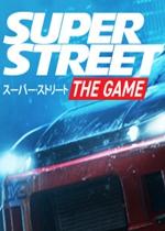 超级街头(Super Street: The Game)PC硬盘版