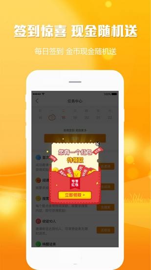 淘宝头条app截图3