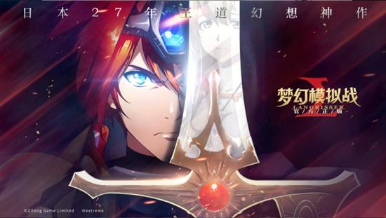梦幻模拟战手游b站版截图0