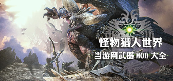 怪物猎人世界武器MOD大全-MHW武器外观幻化MOD下载-当游网