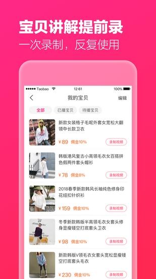 淘宝直播App主播版截图0