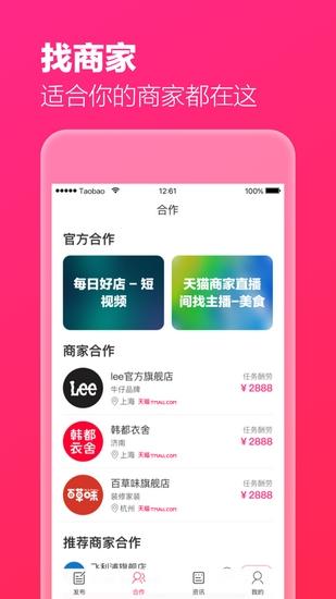 淘宝直播App主播版截图1