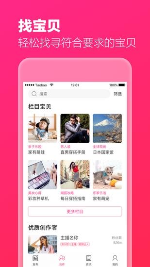 淘宝直播App主播版截图3