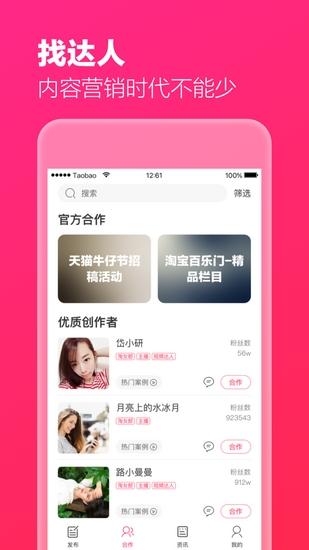 淘宝直播App主播版截图2